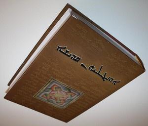 Syriac New Testament (New Translation)
