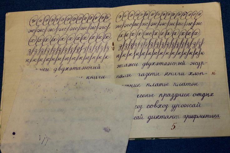 Тетрадь первоклассника с промокашкой 1964 года