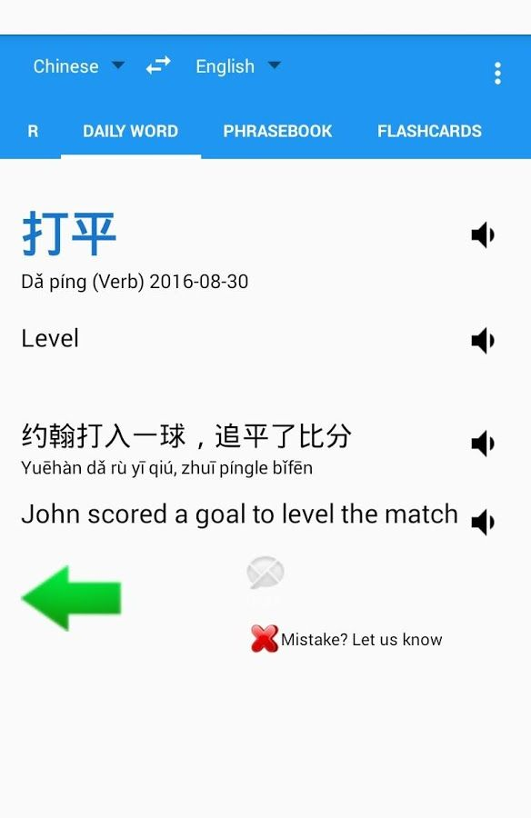 Chinese English Translator App Android Apps On Google Play