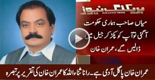 Imran Khan Paagal Aadmi Hai Rana Sanaullah Response on Imran Khan's Speech