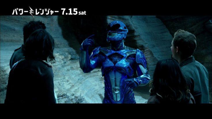 Power Rangers 2017 Japanese Trailer Character introduction Blue Ranger 0:16 / パワーレンジャー 【吹替版】 キャラクター紹介 ブルーレンジャー - YouTube