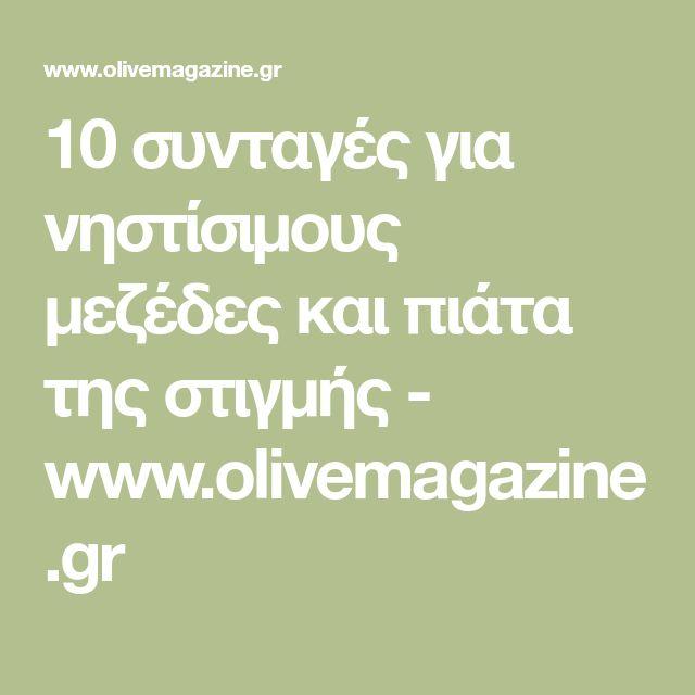 10 συνταγές για νηστίσιμους μεζέδες και πιάτα της στιγμής - www.olivemagazine.gr