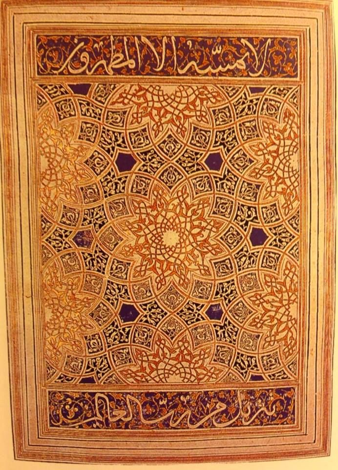 Fig: 107 - Right-hand page from copy of the Qur'an/Koran Copied for the Sultan Uljaytu Hamadani Date: 1313 Location: Baghdad Materials: ink, colour and gold on paper Size: 56x41cm Significance: Ancient page from a giant manuscript made for public use. pg. 206