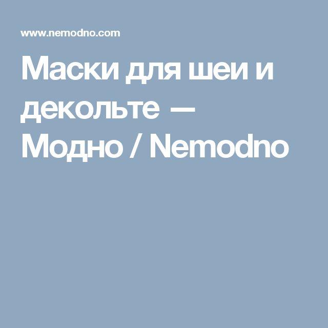 Маски для шеи и декольте — Модно / Nemodno