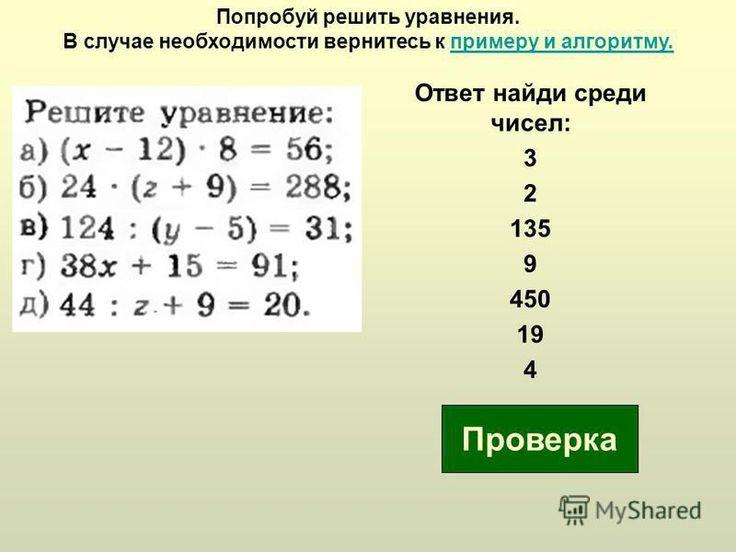 Решебник сложных уравнений 4 класс