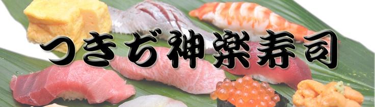 Kagura Sushi 築地本店