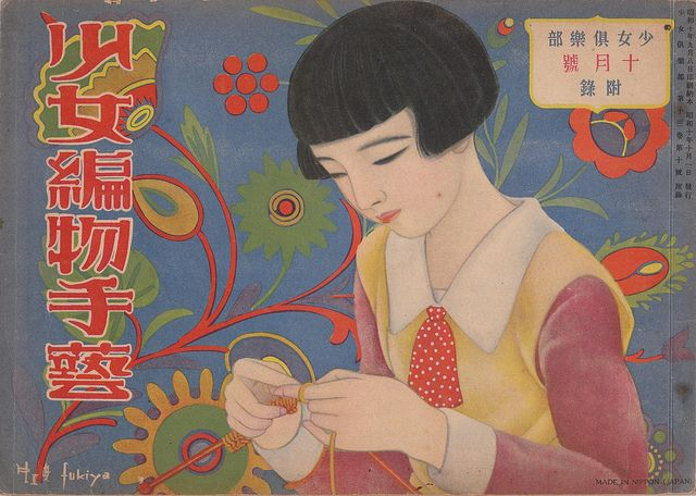 Girl knitting, from a vintage Japanese handicraft book.