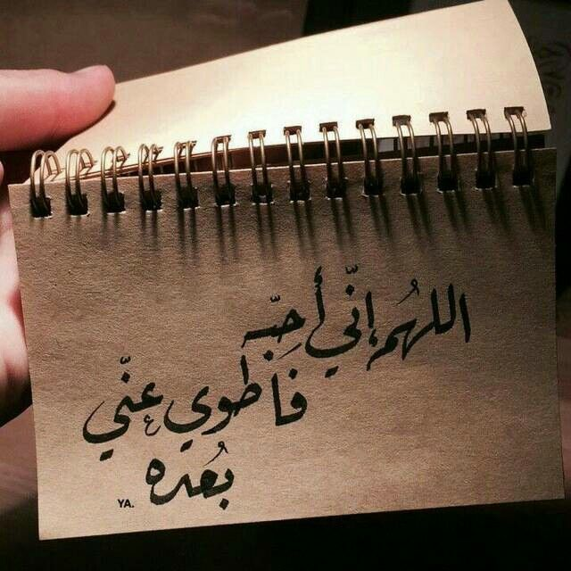 زوجي المستقبلي Love Words Arabic Love Quotes Arabic Quotes