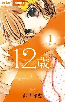 12-Sai - Chiccha na Mune no Tokimeki - #Manga Genre: #ComingOfAge, #Romance, #SliceOfLife Hanabi is a sixth-grade girl who is neither an adult nor a child. She deals with issues such as accidentally witnessing her homeroom teacher kissing, and worrying about experiencing physiological changes before her friends.