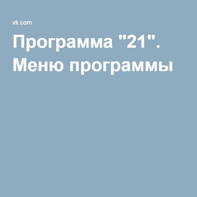 """Программа """"21"""". Меню программы"""