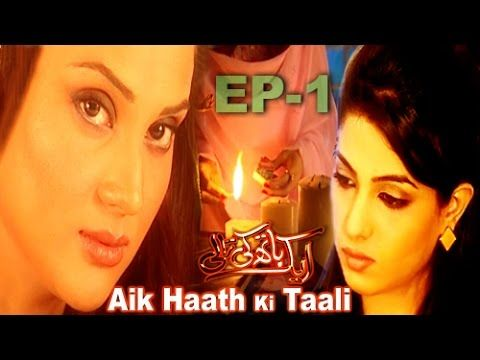 """Aik Haath Ki Taali"" | Pakistani Drama Series | EP-1 | Love Story | HD"