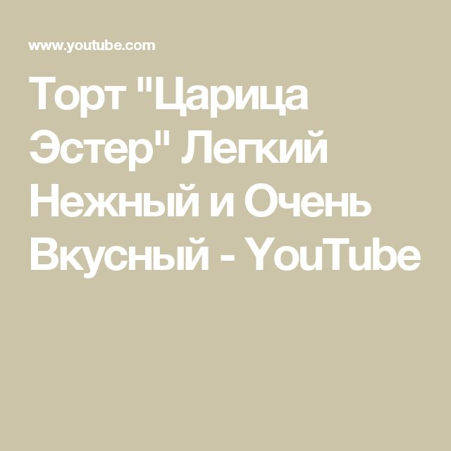 """Торт """"Царица Эстер"""" Легкий Нежный и Очень Вкусный - YouTube"""