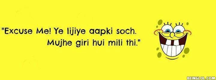 Funny fb cover in urdu: Facebook Covers, Attitude Covers, Abstract ...