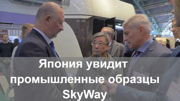 🎥 Япония увидит промышленные образцы SkyWay