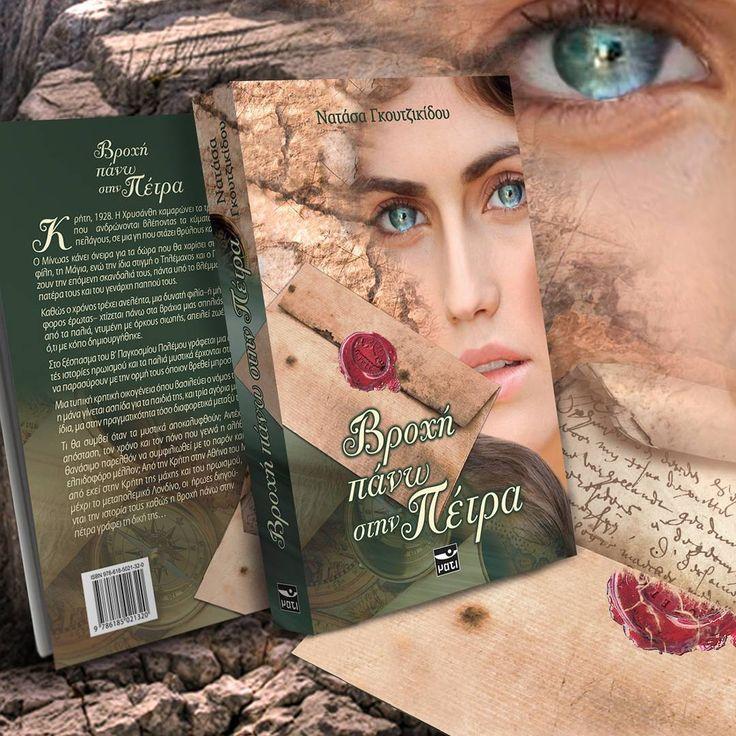 """19 """"Μου αρέσει!"""", 1 σχόλια - ANC (@art_needs_creativity) στο Instagram: """"Book cover design """"Βροχή πάνω στην πέτρα"""" by writer @natasagoutzikidou and @ekdoseis_mati…"""""""