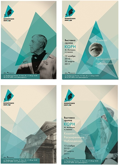 Museum of St. Petersburg Avant-garde | Designer: Irina Goryacheva