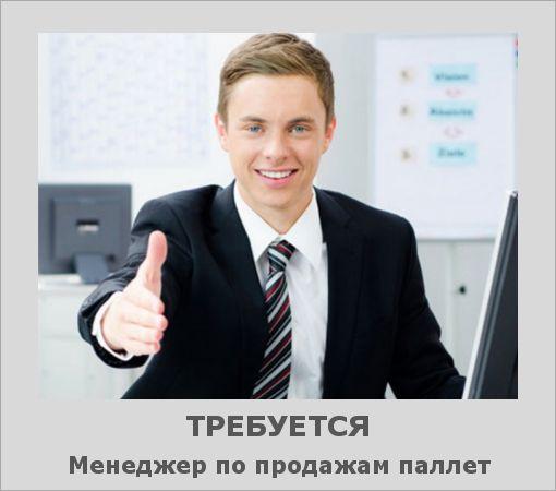 Менеджер по продажам паллет  Требования: - уверенный пользователь ПК - опыт работы в продажах от 1 года - активность, коммуникабельность, грамотная устная и письменная речь  Обязанности: - поиск клиентов, проведение встреч и переговоров, презентация услуг - заключение договоров, сопровождение клиента на всех этапах сделки - ведение клиентской базы  Условия: - график работы 5/2 с 09:00-18:00 - ЗП оклат + % с продаж - оплата сотовой связи и ГСМ - работа в пос. Шушары  Тел.: 8 (812)318-02-54