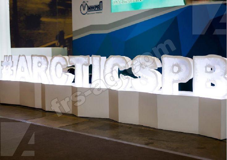 Арт-объект: #объемные_буквы на подиуме. Были изготовлены для выставки #АрктикСПб, проходившей в новых павильонах ЛенЭкспо. Особенность подсветки букв - уникальное рассеивание светового, светодиодного потока специальными кристаллами. Эта технология разработана специалистами нашего рекламного агентства Advert Group F.R.S #объемныебуквы #артобъект #световыебуквы #выставка #дизайн #нестандартныерешения #рекламноеагентство #рекламнаякомпния #заказатьвывеску #вывеска #вывески #вывескиспб #буквы