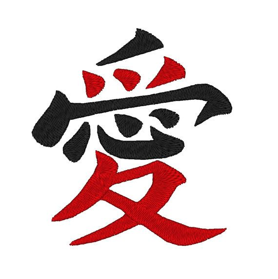 Japanese Kanji Love Symbol ONLY Valentine FILL. Instant Download Machine Embroidery Design Digitized File