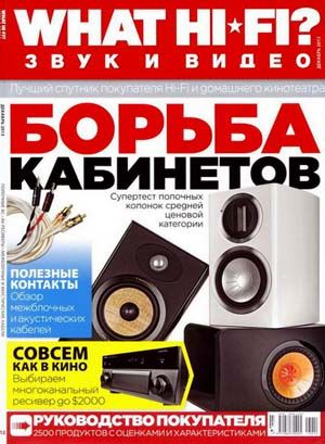 What HI-FI? Звук и видео. № 12 (декабрь 2013) | Техника и электроника | Электронная библиотека