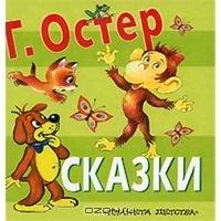 Г. Остер. Сказки  Авторский сборник  ISBN 978-5-17-057421-6, 978-5-271-22768-4; 2008 г.