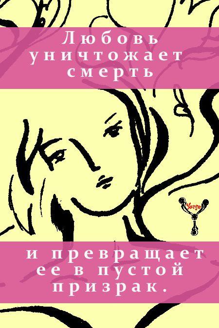 Любовь уничтожает смерть ипревращает еевпустой призрак. Лев Николаевич Толстой  #цитата#афоризм#высказывание#выражение#фраза#мудрые умные#смешные#зыбавные#веселые#позитивные#жизнь#про#цитаты#афоризмы#высказывания#выражения#знаменитых#известных#людей#иллюстрированные#о# жизни#позитивные#вдохновляющие#для#вдохновения#лучшие#мемы#мем#мотивирующая#вдохновляющая#мотивирующие#вдохновляющие#на#русском#русские#со смыслом