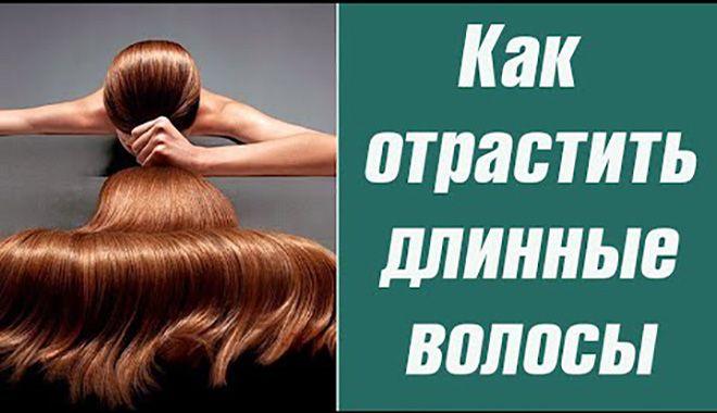Как отрастить длинные волосы за неделю на 20 см в домашних условиях