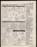 Журнал BURDA MODEN 1995 3 на русском языке / БИБЛИОТЕЧКА ЖУРНАЛОВ МОД / Библиотека / МОДНЫЕ СТРАНИЧКИ