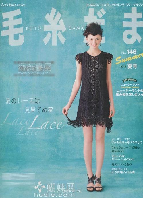 [转载]毛糸だま2010年No.146