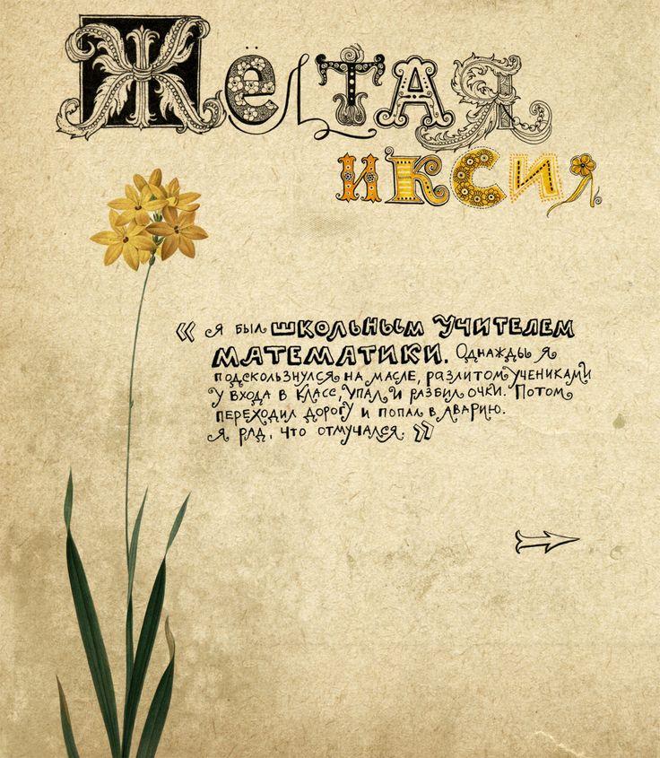 Flowers' former lives