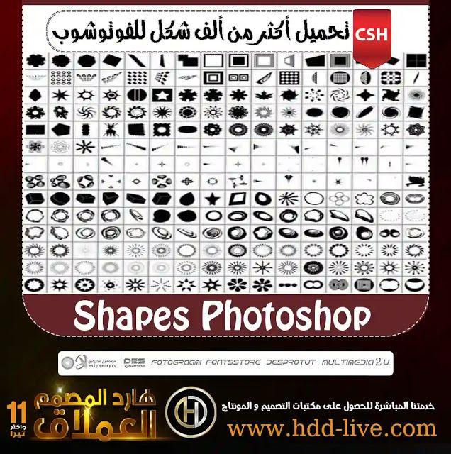 تحميل أشكال الفوتوشوب Shapes Photoshop Photoshop Shapes Photoshop Shapes