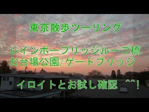 レインボ ブリッジのループ橋&お台場公園/ゲートブリッジ・散歩ツーリング ^^!
