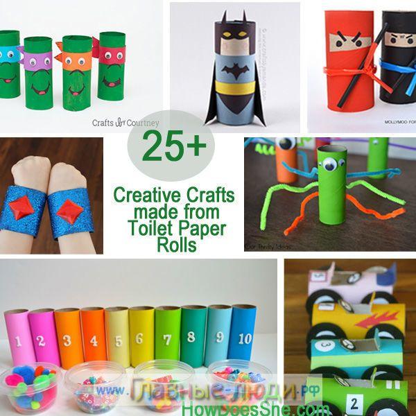 Поделки из рулона для туалетной бумаги, детские поделки из рулона для туалетной бумаги (16)
