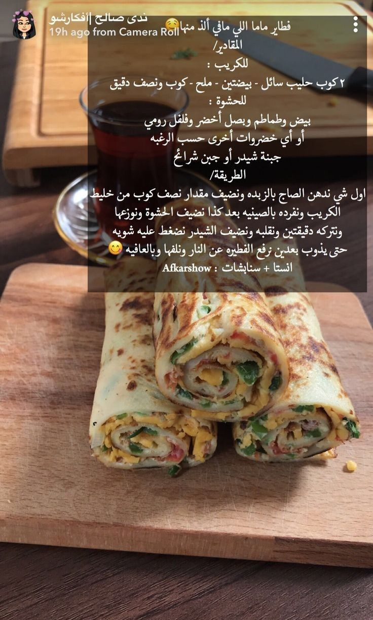 Pin By Amo On منوعات Cooking Recipes Desserts Food Receipes Food Garnishes