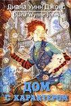 Дом с характером. Начните читать книги Джонс Дианна в электронной онлайн библиотеке booksonline.com.ua. Читайте любимые книги с мобильного или ПК бесплатно и без регистрации.
