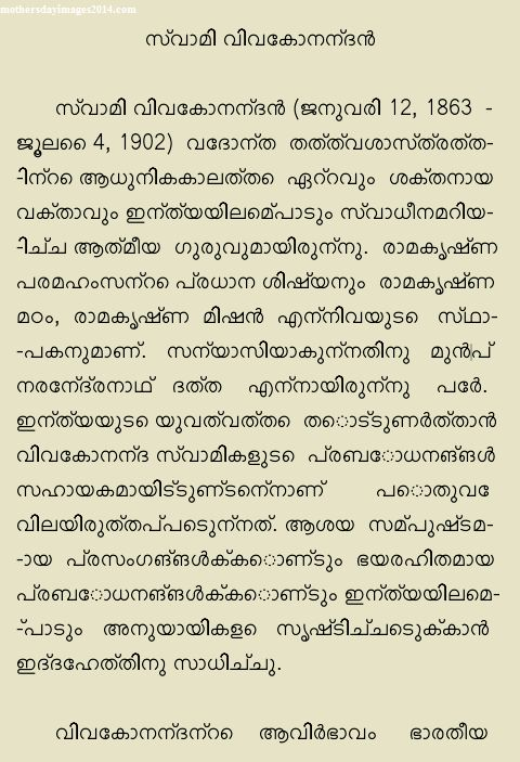malayalam essay on environmental pollution