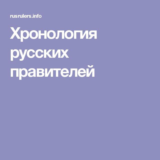 Хронология русских правителей