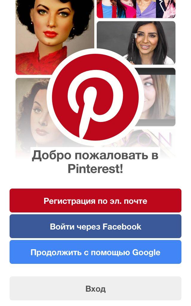 Пинтерест на русском языке.Pinterest для бизнеса.Групповые