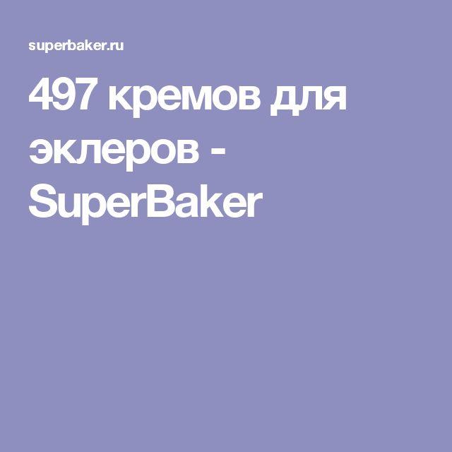 497 кремов для эклеров - SuperBaker