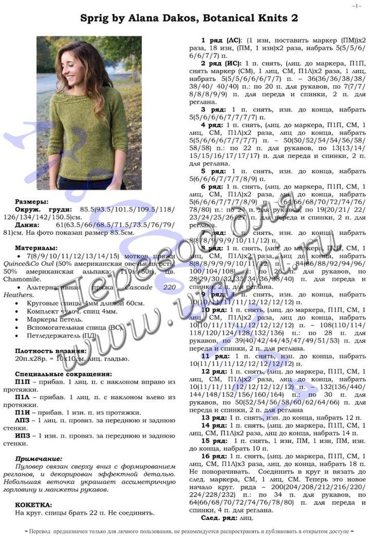 Пуловер с оригинальной кокеткой. Обсуждение на LiveInternet - Российский Сервис Онлайн-Дневников