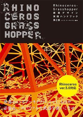 Rhinoceros+Grasshopper建築デザイン実践ハンドブック 第2版