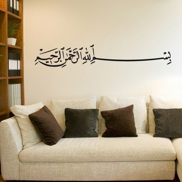 B'ism'Allah al-rahmin al-raheem, the first line of the Holy Qur'an. I'm not muslim or religious, but I took Arabic courses at university and love Arabic calligraphy. Maybe I could find a nice quote and put something on a wall here somewhere... (I like that it's a decal, not just a framed art piece, though that's cool too.)