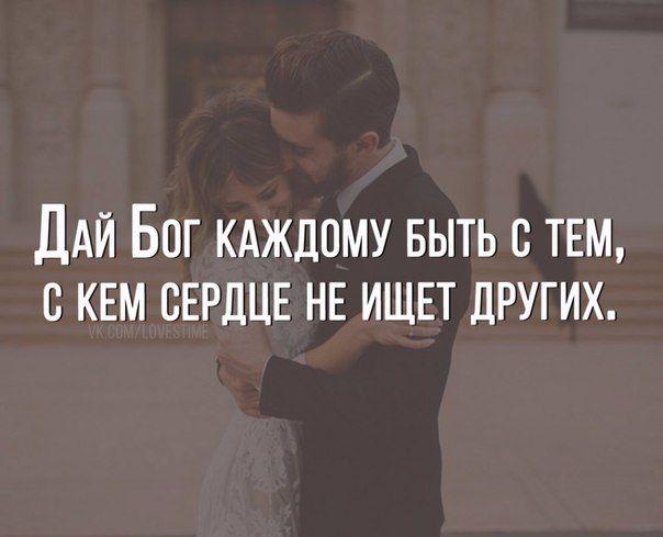 """quotes""цитаты"""" quotes about relationships,love and life,motivational phrases&thoughts./ цитаты об отношениях,любви и жизни,фразы и мысли,мотивация./"