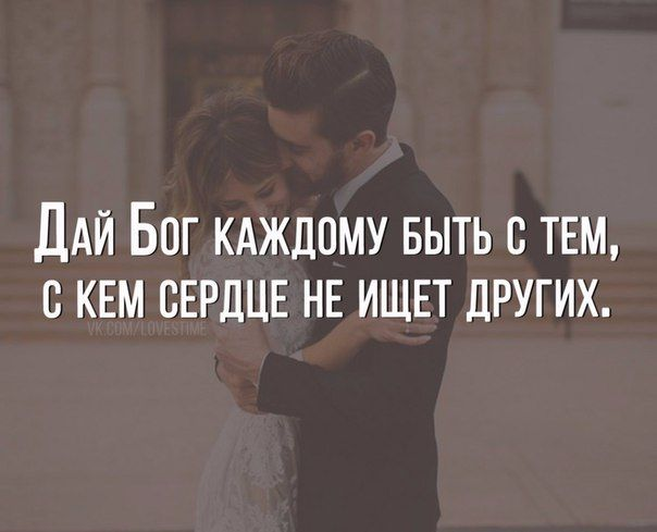 Russian love quote #любовь