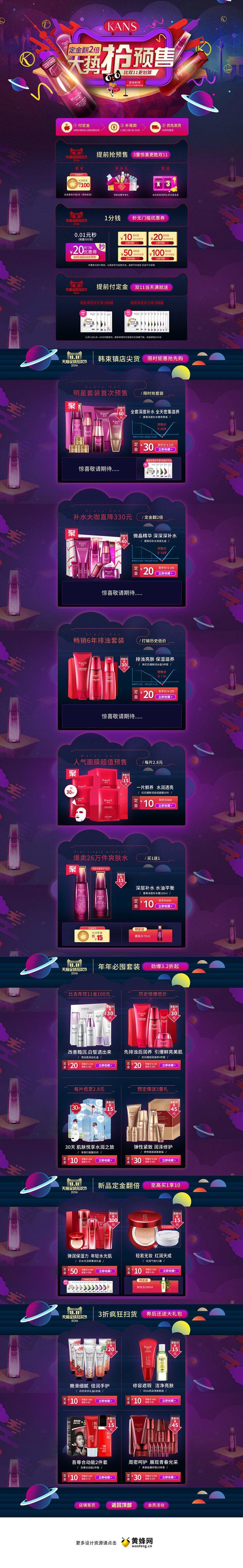 韩束美妆美容护肤化妆品双11预售双十一预售天猫店铺首页设计