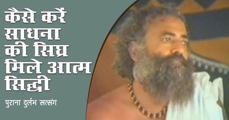 कैसे करें साधना की सिघ्र मिले आत्म सिद्धी (पुराना दुर्लभ सत्संग)-Pujya Asaram Bapu ji  ++++  आसाराम बापूजी ,आसाराम बापू , आशाराम बापू , सत्संग   #asharamjibapu ,#bapu, #bapuji ,#asaram, #ashram, #asaramji, #sant, #asharamji ,#asharam ,#mybapuji