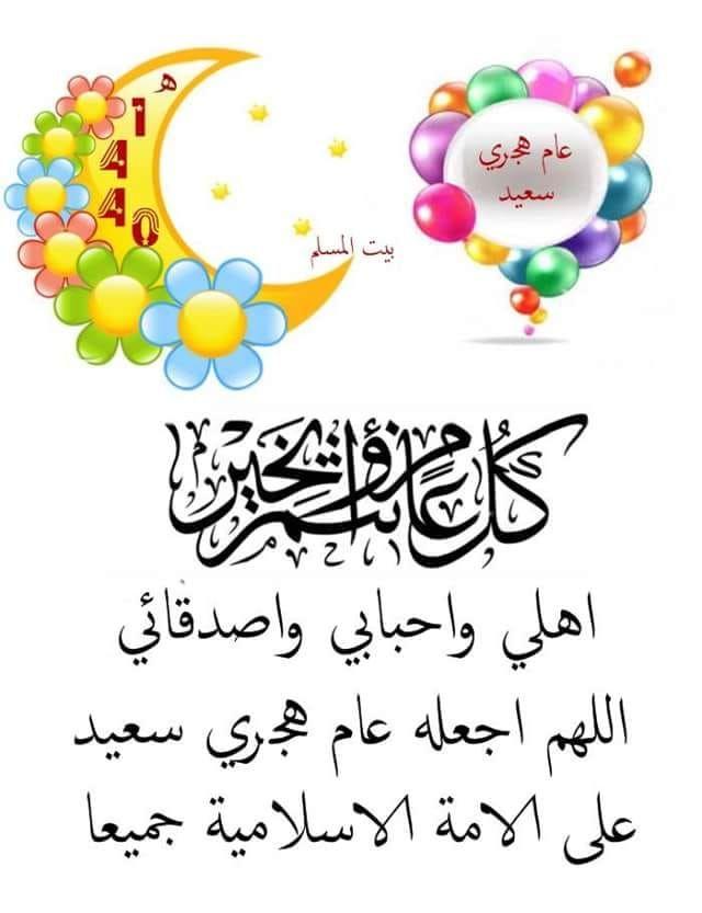دعاء العام الهجري الجديد 1440 الحمد لله رب العالمين اللهم إنك قدير وهذا عام جديد قد أقبل و سنة جد Islamic Quotes Quran Islamic Quotes Pixel