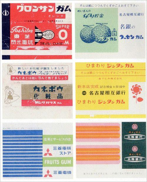 レトロなデザインに癒される、昭和のチューインガムの包み紙のまとめ   コリス