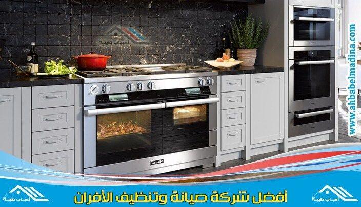 شركة صيانة الافران بالمدينة المنورة وأفضل تصليح البوتاجاز في المدينه Https Ahbabelmadina Com Ovens Repair Medina Oven Repair Wall Oven Kitchen Appliances