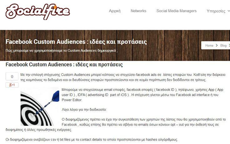#facebook   #custom #audiences  και η αξιοποίησή τους. Read More : http://www.socialfire.gr/facebook-custom-audiences-how-to/
